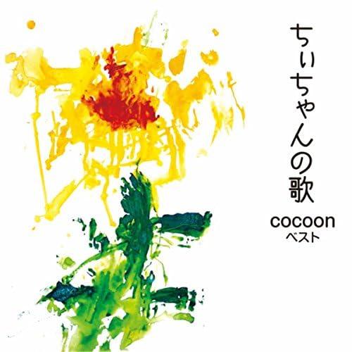 コクーン(cocoon)