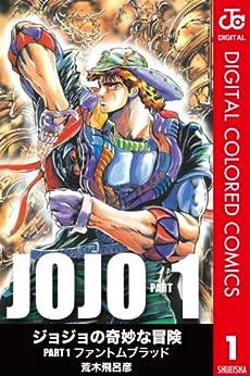 [荒木飛呂彦]のジョジョの奇妙な冒険 第1部 カラー版 1 (ジャンプコミックスDIGITAL)