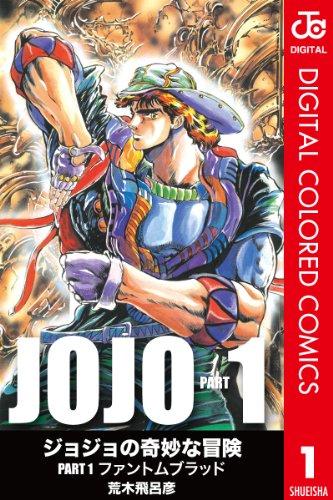 ジョジョの奇妙な冒険 第1部 カラー版 1 (ジャンプコミックスDIGITAL)