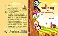 Prakash Manu Ki 100 Bal Kavitain
