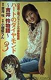 ハートのダイヤモンド 3―吉井怜物語 (プリンセスコミックス)