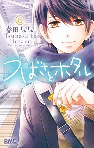 つばさとホタル 6 (りぼんマスコットコミックス)