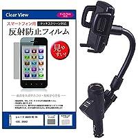 メディアカバーマーケット シャープ AQUOS R2 SH-03K / SHV42 [6インチ(3040x1440)] 機種で使える【シガーソケット 充電 スマホホルダー と 反射防止液晶保護フィルム のセット】 USB 2ポート