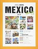 メキシコ便利帳Vol.3
