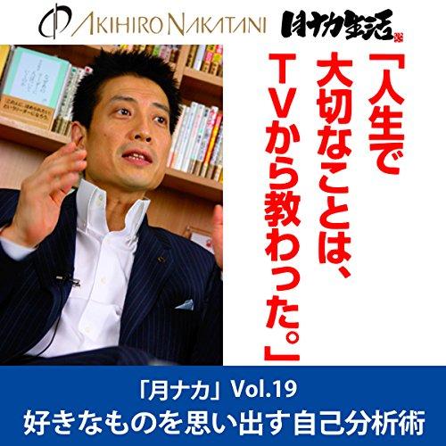 『中谷彰宏「人生で大切なことは、TVから教わった。――好きなものを思い出す自己分析術」』のカバーアート