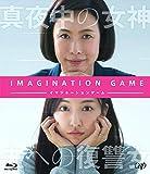 イマジネーションゲーム Blu-ray[Blu-ray/ブルーレイ]