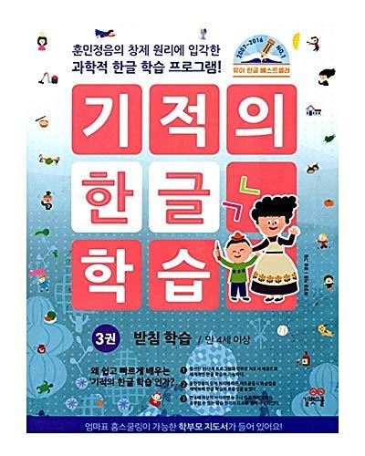 유아 한글 워크북/韓国書籍, 幼児学習/기적의 한글 학습 3 - 받침 학습, 개정판/韓国より配送