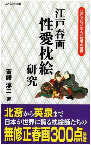 江戸春画性愛枕絵研究の詳細を見る