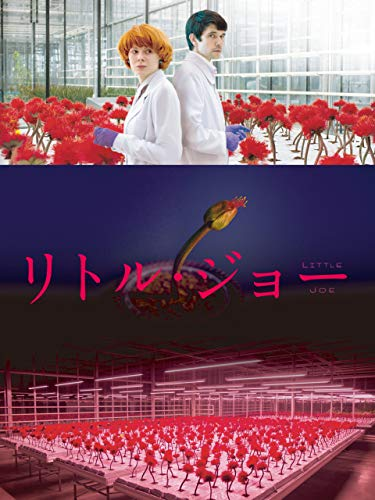 リトル・ジョー (字幕版)