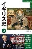 イギリス史 上 (YAMAKAWA Selection)