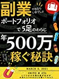 Now is the time to get a second job: The secret to earning 5 million a year with a portfolio of 5 pairs of shoes (Japanese Edition)