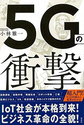 5Gの衝撃