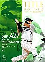 BBM2020 ベースボールカード FUSION タイトルホルダー No.TH10 村上宗隆