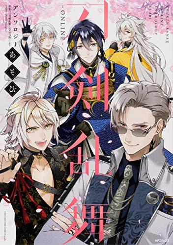刀剣乱舞-ONLINE-アンソロジー あそび (MFコミックス ジーンシリーズ)