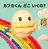 カフカくん どこ いくの? (DVD付き絵本)