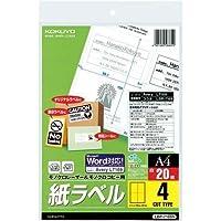 コクヨ モノクロレーザー用 紙ラベル A4 4面 100枚