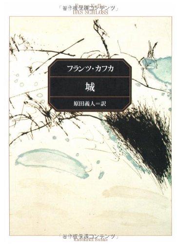 城 (角川文庫)の詳細を見る