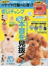 Aiken Champ (愛犬チャンプ) 2010年 08月号 [雑誌]
