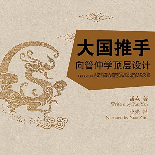 大国推手:向管仲学顶层设计 - 大國推手:向管仲學頂層設計 [The Force Behind the Great Power: Learning Top-Level Design from Guan Zhong] audiobook cover art