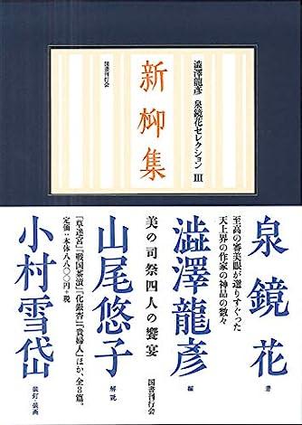 新柳集(澁澤龍彦 泉鏡花セレクション 3) (澁澤龍彦泉鏡花セレクション)