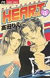 HEART(4) (フラワーコミックス)