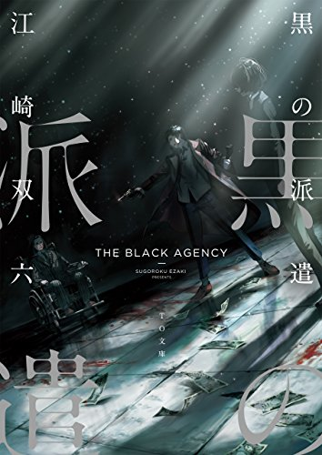 黒の派遣 (TO文庫)