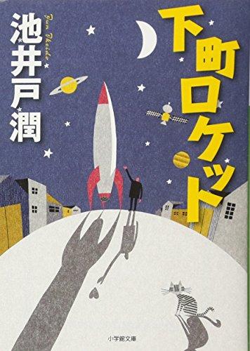 小学館文庫『下町ロケット』