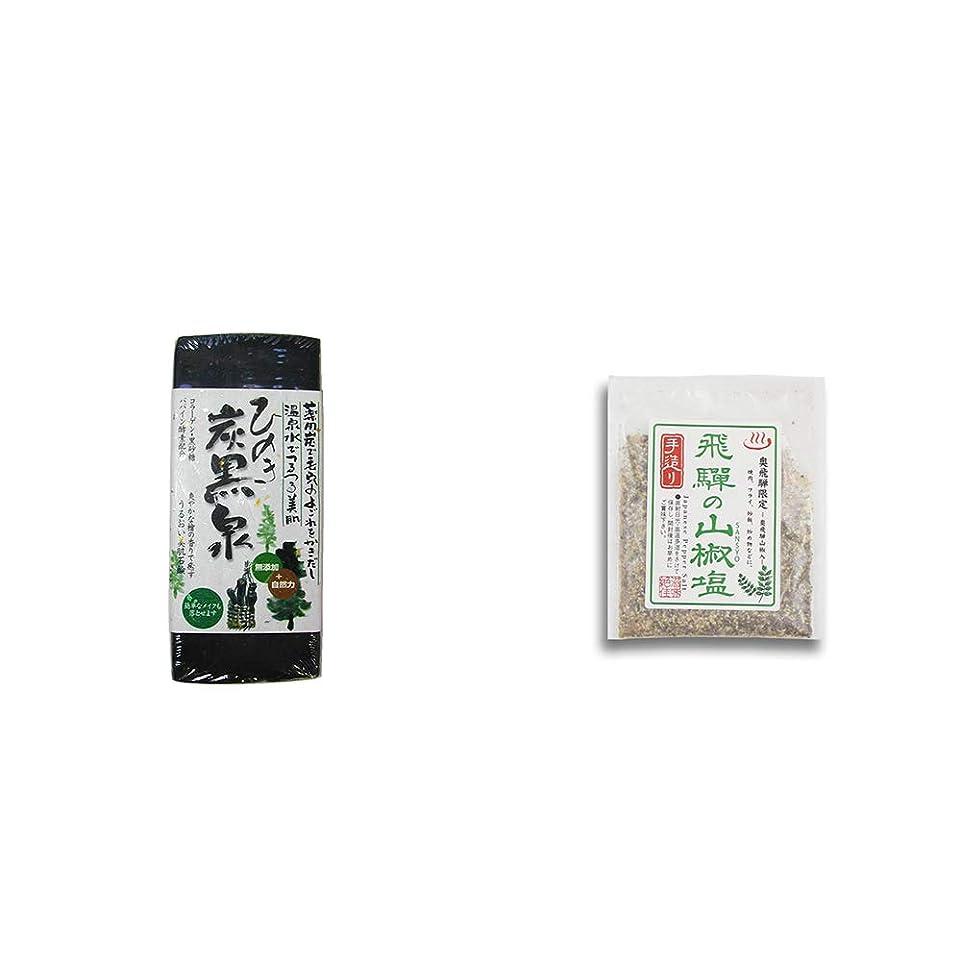 出しますアクション強大な[2点セット] ひのき炭黒泉(75g×2)?手造り 飛騨の山椒塩(40g)