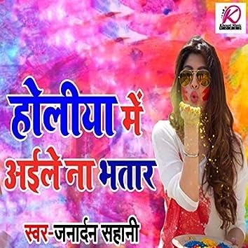 Holiya Me Aaile Na Bhatar
