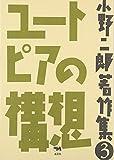 ユートピアの構想 (小野二郎著作集)