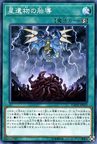 遊戯王カード 星遺物の胎導(ノーマル) ダーク・ネオストーム(DANE) | 速攻魔法 ノーマル