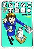 まねきねこ不動産 7 (7巻) (ねこぱんちコミックス)