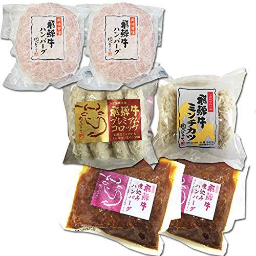 【肉のひぐち】 飛騨牛 プレミアムグルメセット (プレミアムコロッケ 1袋 / ミンチカツ 1袋 / ハンバーグ 2ヶ/ 煮込みハンバーグ 2ヶ) ギフト箱入 冷凍総菜