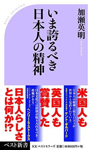 いま誇るべき日本人の精神 (ベスト新書)