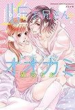 雌お兄さん=ときどきオオカミ (ぶんか社コミックス Sgirl Selection)