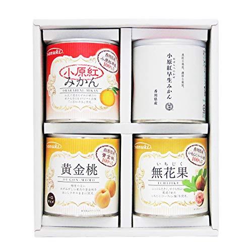 サヌキ 国産フルーツ缶詰 4缶ギフト 4種 小原紅みかん2種 いちじく 黄金桃 缶詰 国産 香川