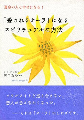 運命の人と幸せになる! 「愛されるオーラ」になるスピリチュアルな方法 (大和出版)