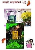 Nanhi Kahaniyaan-Set 06 Hindi novel for kids and young adults