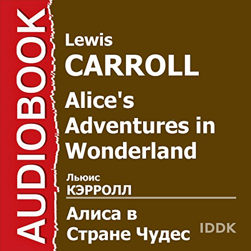 Alice's Adventures in Wonderland [Russian Edition] audiobook cover art