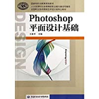 Photoshop graphic design basis(Chinese Edition)