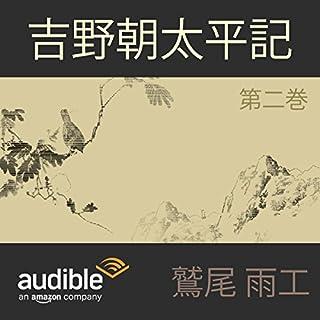 『吉野朝太平記 第二巻』のカバーアート