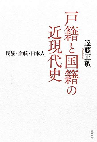 戸籍と国籍の近現代史――民族・血統・日本人