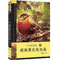 I am father Xiong(a hundred years Chinese children's literature expert point review series) (Chinese edidion) Pinyin: wo shi xiong ba ba ( bai nian zhong guo er tong wen xue ming jia dian ping xi lie )