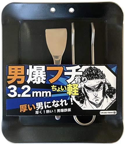 アウトドア鉄板 キャンプ 野外用 男爆鉄板(おとばく鉄板)軽めフチ有り 4辺曲げ加工【3.2mm厚軽量鉄板】