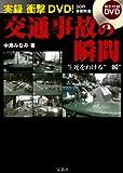 """実録 衝撃DVD!交通事故の瞬間―生死をわける""""一瞬"""""""