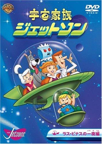 宇宙家族ジェットソン ラス・ビナスの一夜編 [DVD]