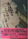 吉原はこんな所でございました―廓の女たちの昭和史