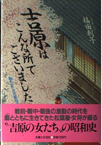 吉原はこんな所でございました―廓の女たちの昭和史の詳細を見る