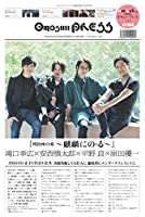 omoshii press オモシィプレス vol.5