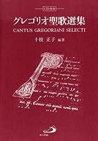 グレゴリオ聖歌選集(CD付き)